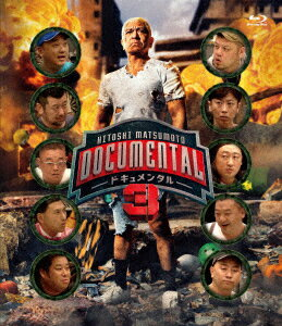 HITOSHI MATSUMOTO Presents ドキュメンタル シーズン3【Blu-ray】 [ 松本人志 ]