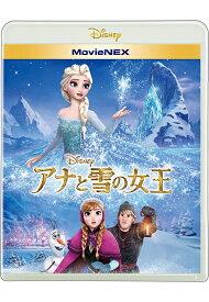 アナと雪の女王 MovieNEX [ クリステン・ベル ]