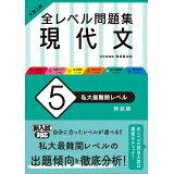 大学入試全レベル問題集現代文(5)新装版 私大最難関レベル