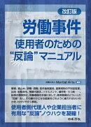 """改訂版 労働事件 使用者のための""""反論""""マニュアル"""