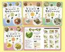かんたん・おいしい・栄養まんてん!はじめての旬やさいレシピ 全4巻セット