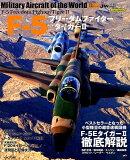 F-5フリーダムファイター/タイガー2
