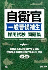 自衛官一般曹候補生採用試験問題集第2版 [ OCTAGON ]