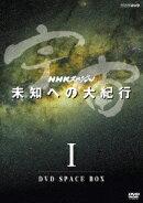 NHKスペシャル 宇宙 未知への大紀行 1 DVD SPACE BOX