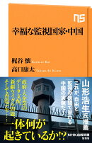 幸福な監視国家・中国
