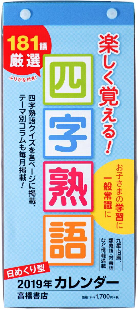 2019年版 1月始まり E512 日めくり型 四字熟語カレンダーサイズ ([カレンダー])