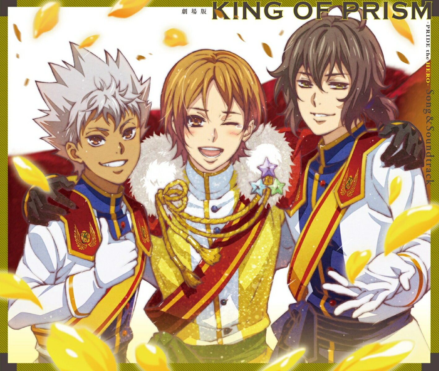 劇場版KING OF PRISM -PRIDE the HERO-Song&Soundtrack [ (アニメーション) ]