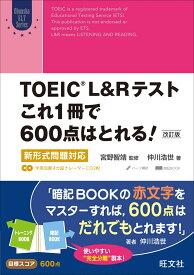 TOEIC L&Rテスト これ1冊で600点はとれる! 改訂版 新形式問題対応 [ 宮野 智靖 ]