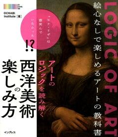 アートのロジックを読み解く西洋美術の楽しみ方 [ OCHABI Institute ]