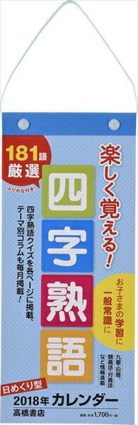 E512 日めくり型楽しく覚える!四字熟語カレンダー(2018) ([カレンダー])