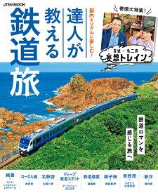 脳内&リアルに楽しむ!達人が教える鉄道旅 (JTBのMOOK)