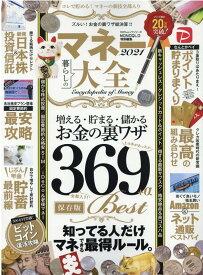 マネー大全(2021) ズルい!お金の裏ワザ総決算!! (100%ムックシリーズ MONOQLO特別編集)