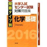 問題タイプ別大学入試センター試験対策問題集化学基礎(2016)