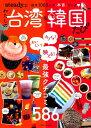 わたしの台湾&韓国たび 最強クチコミ586 (TJ MOOK steady.特別編集)