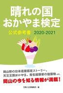 晴れの国おかやま検定公式参考書 2020-2021