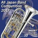 全日本吹奏楽コンクール2017 Vol.10 高等学校編5