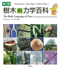 図解 樹木の力学百科 [ クラウス・マテック ]