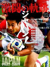 ラグビーワールドカップ激闘の軌跡(vol.3) 永久保存版 ジャパン! (B.B.MOOK)