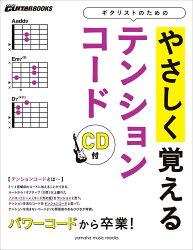 Go!Go!GUITAR BOOKS パワーコードから卒業!ギタリストのためのやさしく覚えるテンションコード