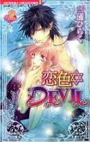 恋色DEVIL(2)