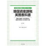 日本居住の韓国人が知ってほしい韓国資産課税実務教科書全訂版