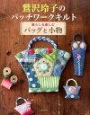 鷲沢玲子のパッチワークキルト 暮らしを楽しむバッグと小物 [ 鷲沢玲子 ]