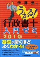うかる!行政書士入門ゼミ(2010年度版)