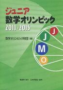 ジュニア数学オリンピック(2011-2015)