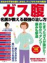 ガス腹 名医が教える最強の治し方 (マキノ出版ムック)