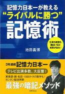 【バーゲン本】記憶力日本一が教えるライバルに勝つ記憶術