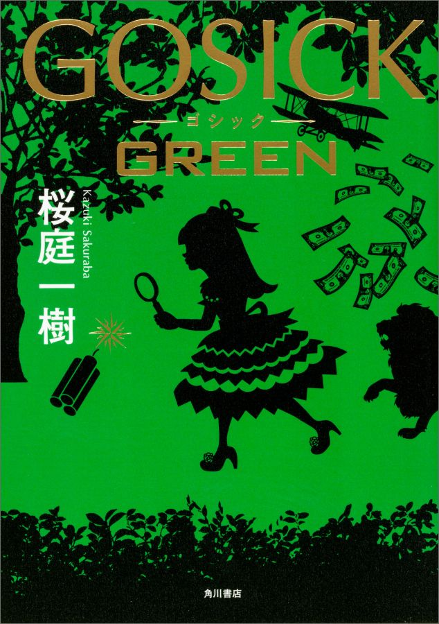 GOSICK GREEN [ 桜庭 一樹 ]