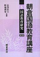 朝倉国語教育講座(6)普及版