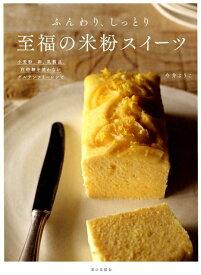 ふんわり、しっとり 至福の米粉スイーツ 小麦粉、卵、乳製品、白砂糖を使わないグルテンフリーレシピ [ 今井ようこ ]