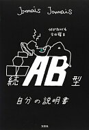 AB型自分の説明書(続)