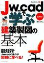 Jw_cadで学ぶ建築製図の基本最新版 (Jw_cadシリーズ) [ 桜井良明 ]