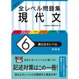大学入試全レベル問題集現代文(6)新装版 国公立大レベル