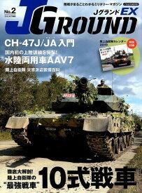 JグランドEX(No.2) 陸戦がまるごとわかるミリタリー・マガジン (イカロスMOOK)