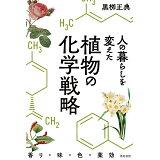 人の暮らしを変えた植物の化学戦略