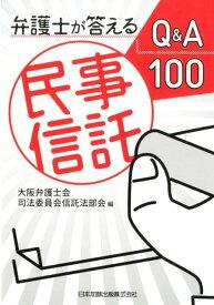 弁護士が答える民事信託Q&A100 [ 大阪弁護士会司法委員会信託法部会 ]