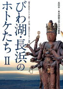 びわ湖・長浜のホトケたち(2)