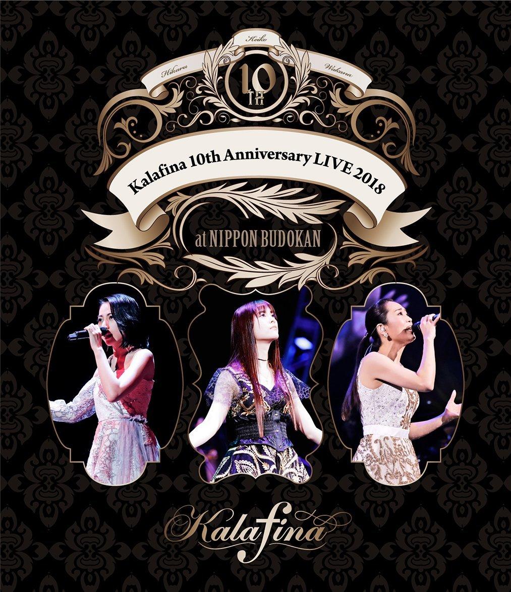 Kalafina 10th Anniversary LIVE 2018 at 日本武道館【Blu-ray】 [ Kalafina ]