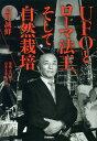 UFOとローマ法王、そして自然栽培 空飛ぶ円盤で日本を変えた男 [ 高野 誠鮮 ]