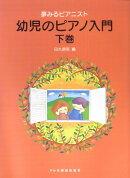 幼児のピアノ入門 下巻 [楽譜]