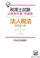 税理士試験必修教科書・問題集法人税法基礎導入編(平成30年度)