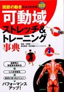 関節の動きがよくわかるDVD可動域ストレッチ&トレーニング事典
