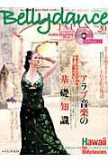 ベリーダンス・ジャパン(vol.20)