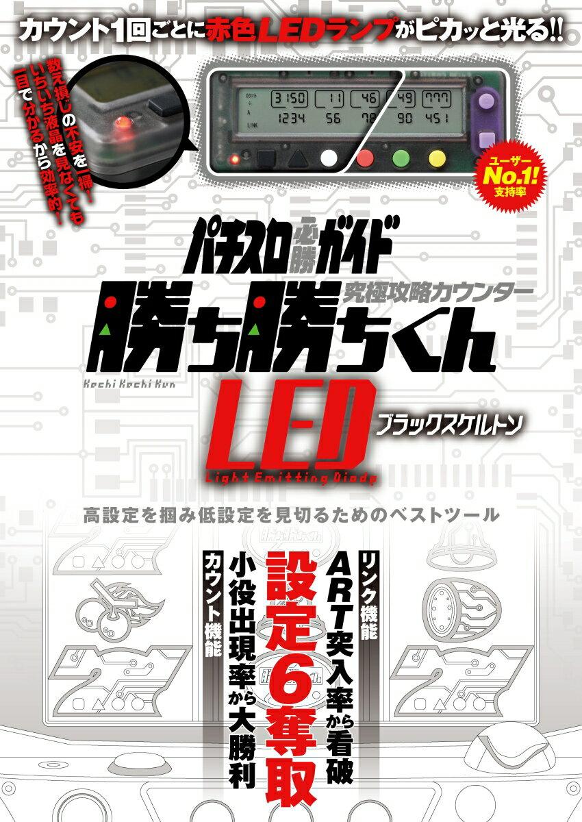 究極攻略カウンター勝ち勝ちくんLED2017ブラックスケルトン ([バラエティ])