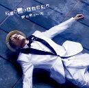 アタラズモ トオカラズ (初回生産限定盤 CD+DVD)