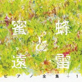 蜜蜂と遠雷 ピアノ全集+1[完全盤] [ (V.A.) ]