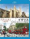 世界ふれあい街歩き イギリス ケンブリッジ・ロンドン ビクトリア駅から歩く【Blu-ray】 [ (趣味/教養) ]